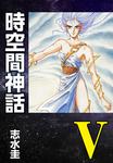時空間神話Ⅴ-電子書籍