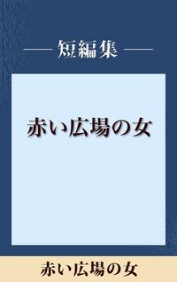 赤い広場の女 【五木寛之ノベリスク】