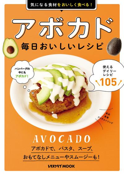 アボカド 毎日おいしいレシピ-電子書籍