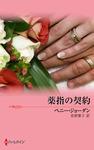 薬指の契約-電子書籍