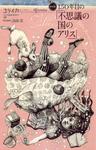 総特集◎150年目の『不思議の国のアリス』-電子書籍
