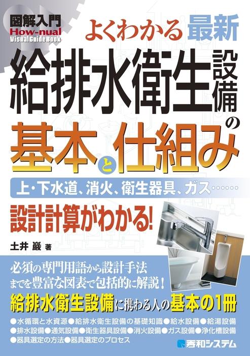 図解入門 よくわかる 最新 給排水衛生設備の基本と仕組み-電子書籍-拡大画像