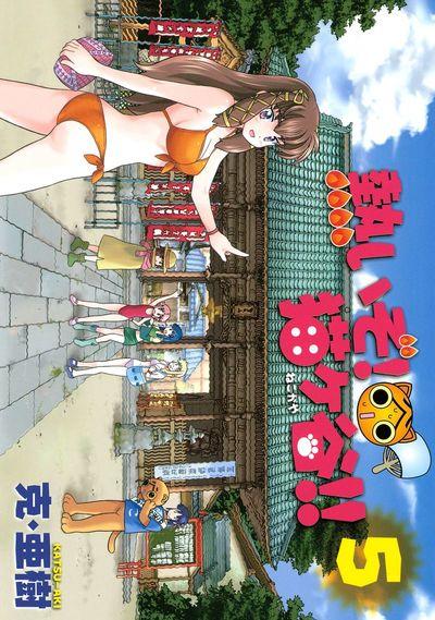 熱いぞ! 猫ヶ谷!!(5)-電子書籍