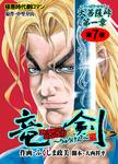 竜剣~大菩薩峠・第1章 第7巻-電子書籍