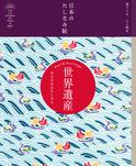 日本のたしなみ帖 世界遺産-電子書籍