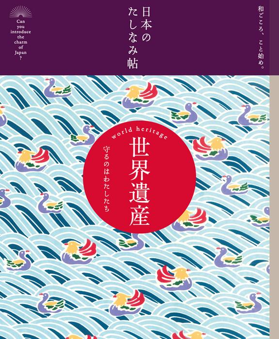 日本のたしなみ帖 世界遺産拡大写真