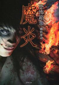 恐怖箱 魔炎-電子書籍