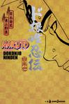 NARUTO―ナルト― ド根性忍伝-電子書籍
