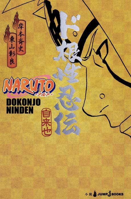 NARUTO―ナルト― ド根性忍伝-電子書籍-拡大画像