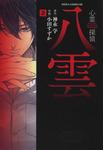 心霊探偵八雲(2)-電子書籍