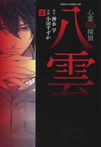 心霊探偵八雲(2)
