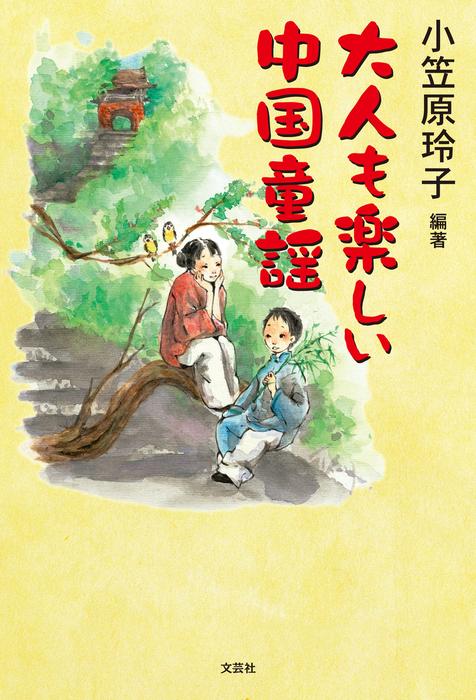 大人も楽しい中国童謡拡大写真