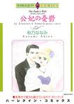 公妃の憂鬱-電子書籍