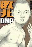 敗北DNA-電子書籍