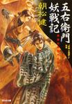 五右衛門妖戦記-電子書籍