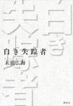 白き失踪者-電子書籍
