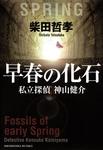 早春の化石 私立探偵 神山健介-電子書籍