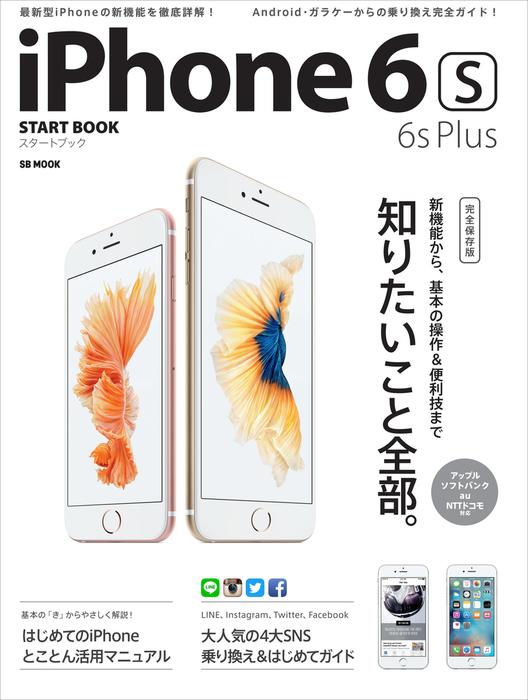 iPhone 6s/6s Plusスタートブック拡大写真