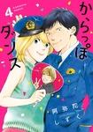 からっぽダンス(4)-電子書籍