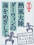 熱風大陸 ダーウィンの海をめざして-電子書籍