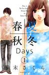 春夏秋冬Days(1)-電子書籍