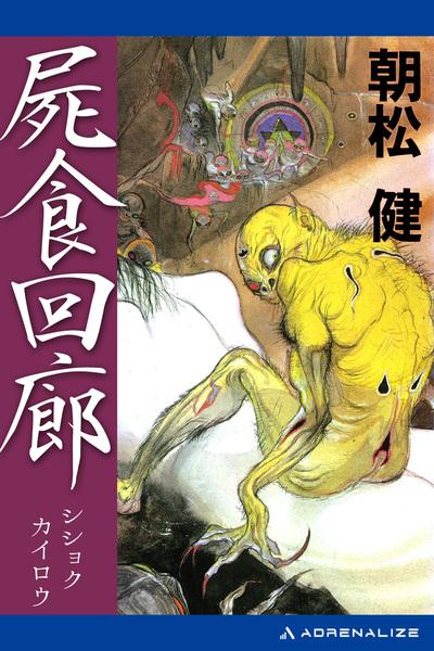 屍食回廊-電子書籍