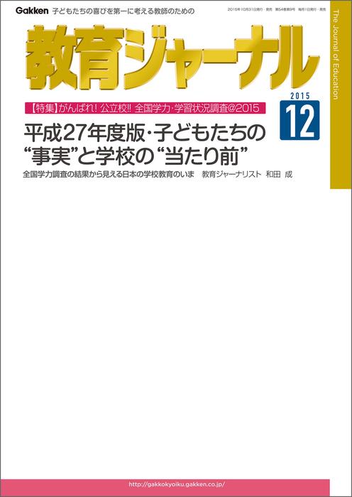教育ジャーナル 2015年12月号Lite版(第1特集)拡大写真
