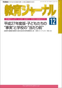 教育ジャーナル 2015年12月号Lite版(第1特集)