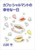 カフェ・シャルマントの幸せな一日(いるかネットブックス)