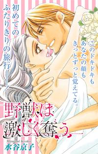 Love Silky 野獣は激しく奪う story22-電子書籍