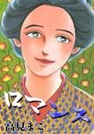 ロマンス (1)-電子書籍
