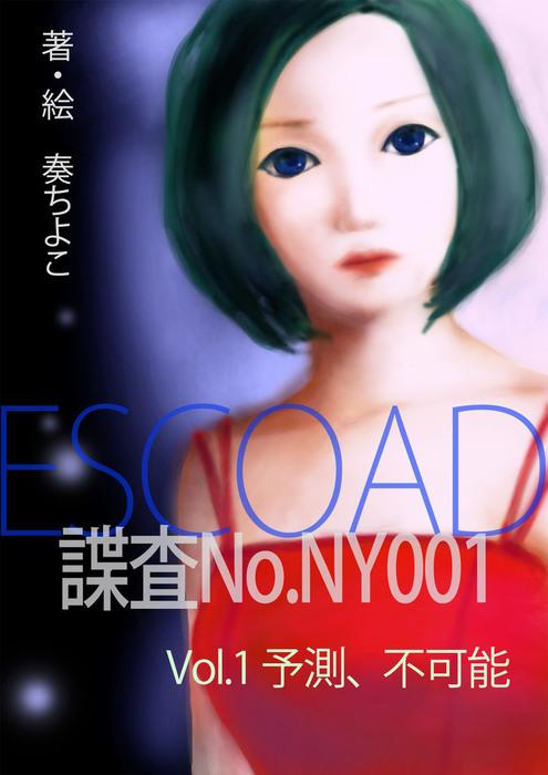 SPY -潜入諜報 ESCOAD 01 vol.1拡大写真