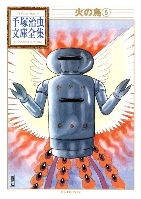火の鳥 手塚治虫文庫全集(5)-電子書籍-拡大画像