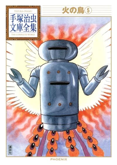 火の鳥 手塚治虫文庫全集(5)-電子書籍