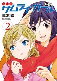 大日本サムライガール新党(2)-電子書籍