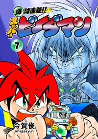 爆球連発!!スーパービーダマン 7巻-電子書籍