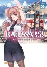 RAILWARS!8