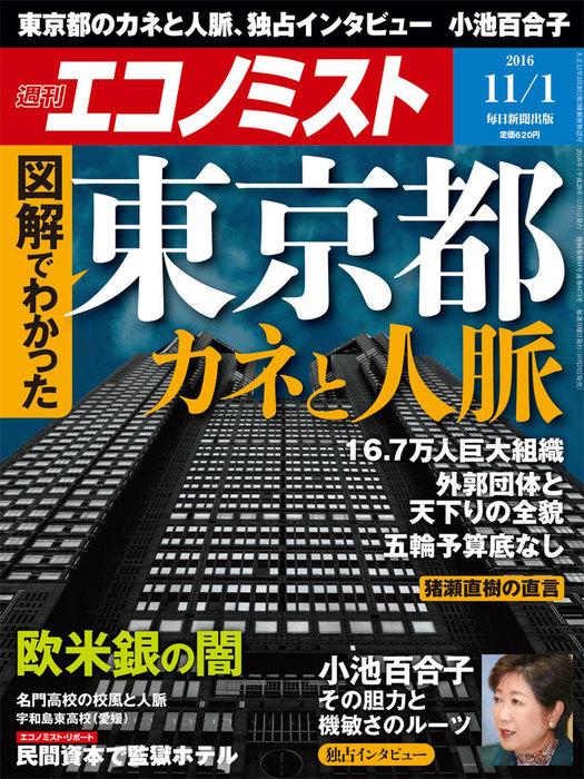 週刊エコノミスト (シュウカンエコノミスト) 2016年11月01日号拡大写真