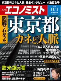 週刊エコノミスト (シュウカンエコノミスト) 2016年11月01日号