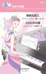 初恋の物語-電子書籍