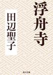 浮舟寺-電子書籍