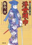 朧屋彦六世直し草紙 : 1 浮世頭巾-電子書籍