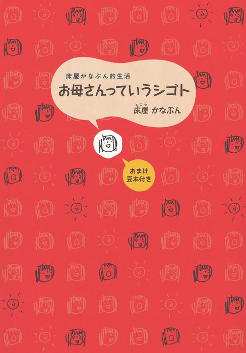 お母さんっていうシゴト : 床屋かなぶん的生活-電子書籍-拡大画像