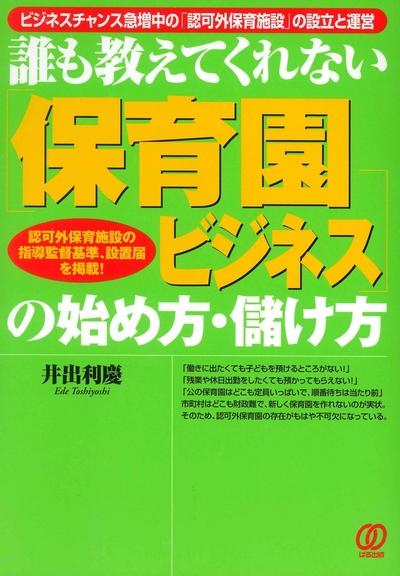 保育園ビジネスの始め方・儲け方-電子書籍