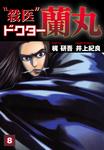 殺医ドクター蘭丸(8)-電子書籍