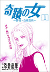 奇蹟の女  1巻-電子書籍