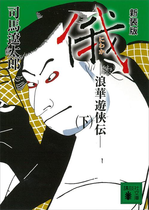 新装版 俄 浪華遊侠伝(下)-電子書籍-拡大画像