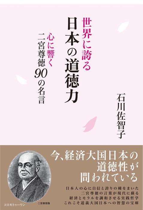 世界に誇る日本の道徳力拡大写真
