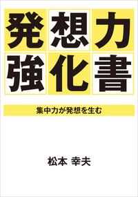 発想力強化書―集中力が発想を生む―