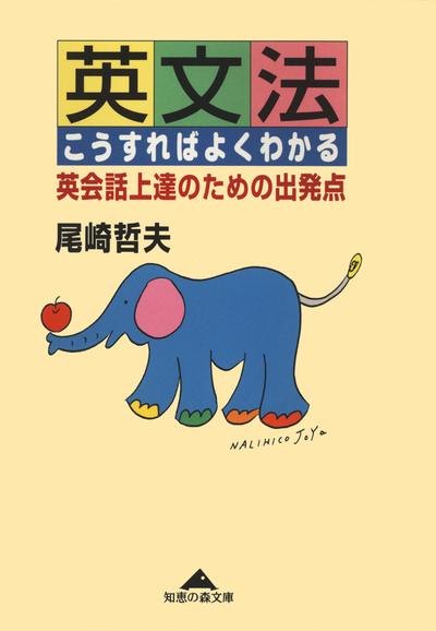 英文法こうすればよくわかる~英会話上達のための出発点~-電子書籍